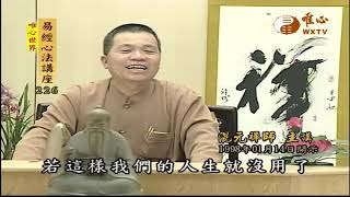 巽為風(二)【易經心法講座226】| WXTV唯心電視台