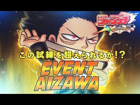 DEMONSTRATION EVENT TRASCENDANT 5*  AIZAWA 35 ACT | JUMPUTI HEROES FR