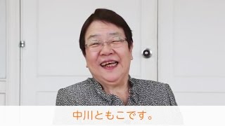 オフィシャルサイト (中川ともこと歩む会) http://tomokototomoni.com...