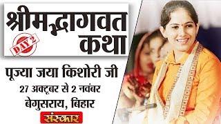 Shrimad Bhagwat Katha By PP. Jaya Kishori Ji - 28 October | Begusarai | Day 2