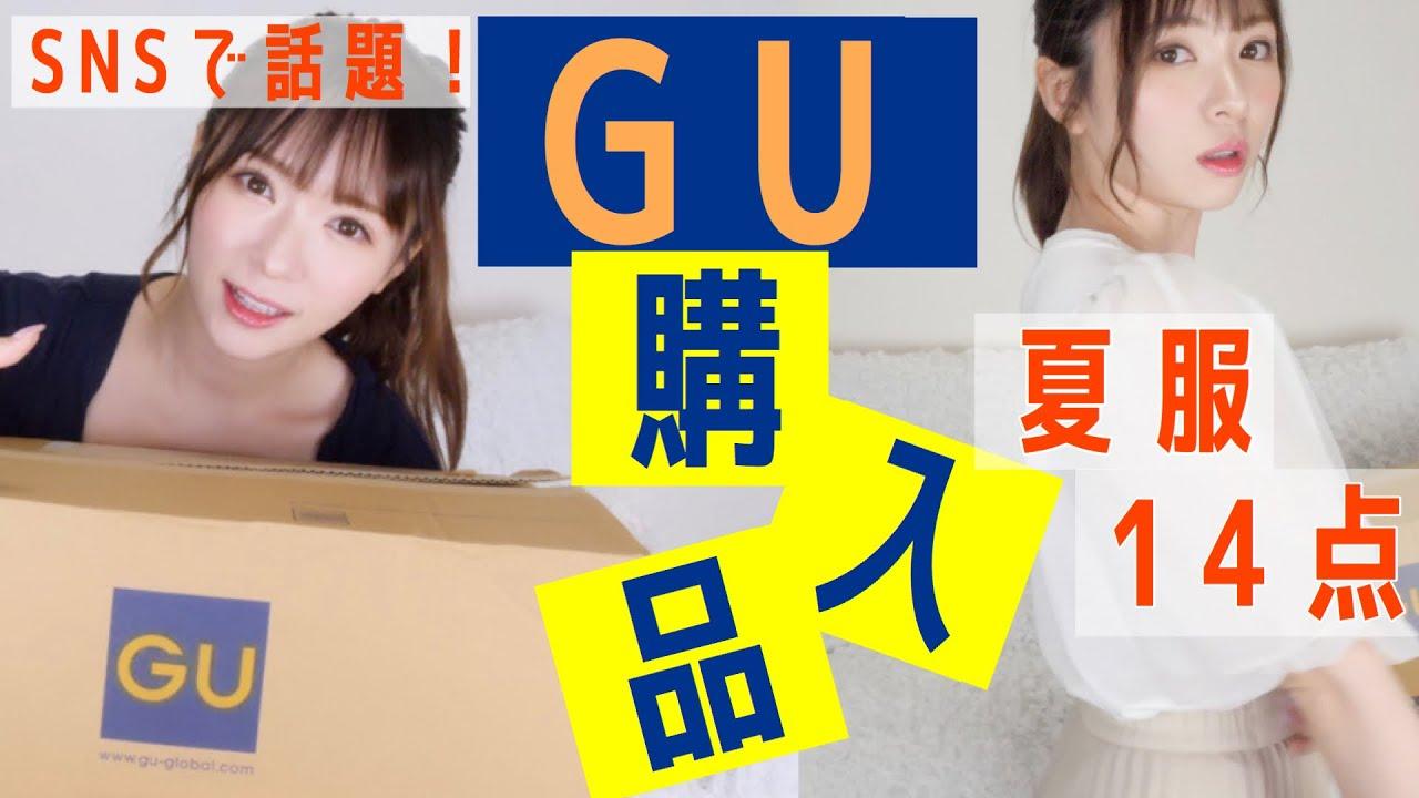 【GU購入品】夏服11点紹介!着回しトップス、部屋着、下着etc...