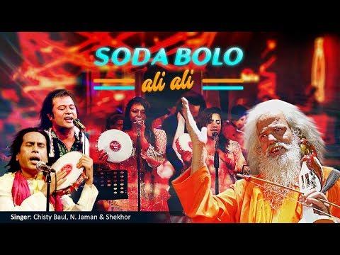 SODA BOLO ALI ALI. JODI THAKE NOSIBE SINGER.CHISTI BAUL, N.JAMAN, ARINA KHUSHI, DIPASRI & SHEKHOR.