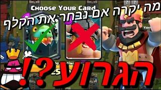קלאש רויאל - מה יקרה אם נבחר בקלף הגרוע?! אי אפשר לשחק ככה!