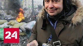 США дали Украине карт-бланш на расправу над журналистами - Россия 24