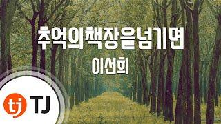 [TJ노래방] 추억의책장을넘기면 - 이선희 / TJ Karaoke