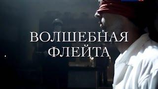 ВОЛШЕБНАЯ ФЛЕЙТА - Вольфганг Амадей Моцарт - Опера на все времена(, 2015-03-26T09:27:57.000Z)