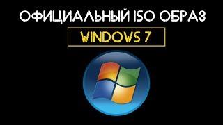 Скачиваем оригинальный ISO образ Windows 7