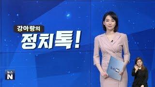 200601 강아랑의 정치톡 (21대 국회 '첫 출근'…