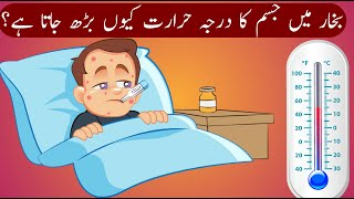 Why temprature increases during Fever ? Introduction to Fever