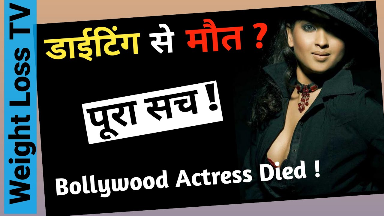 Bollywood Actress Misthi Mukerjee died due to Keto Diet | कीटो डाइट का पूरा सच | Weight Loss TV