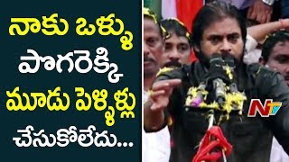 Pawan Kalyan Hits Back at YS Jagan about his Marriages at Nidavolu | NTV