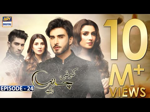 Koi Chand Rakh Episode 24 - 17th Jan 2019 - ARY Digital [Subtitle Eng]