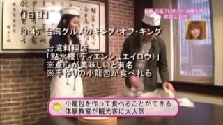 2012年4月7日に放送された「世界!弾丸トラベラー」 「川島プレゼンツ ...