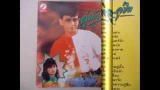 Thai Issan Morlum Koo Hits// Very Old &very Good Morlum