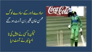 Mohsin Khan Clear Run Out But Not Out