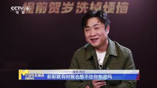 乔杉专访:《沐浴之王》让我和彭昱畅成为兄弟【中国电影报道 | 20201215】 - YouTube