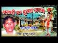 BIRHA BULLU YADAV BHARTHARI KA DUSARA JANAM MP3