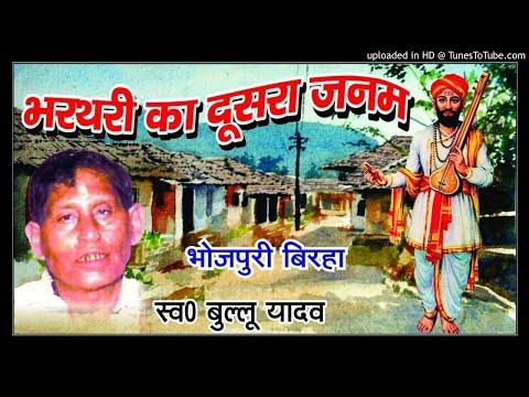 BIRHA BULLU YADAV - BHARTHARI KA DUSARA JANAM [MP3]