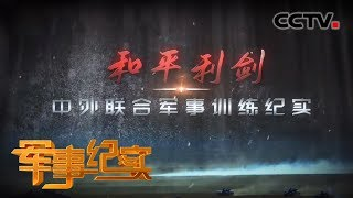 《军事纪实》 20191128 和平利剑 中外联合军事训练纪实| CCTV军事
