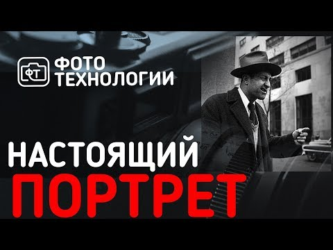 ФОТОГРАФИЯ И НАСТОЯЩИЙ ПОРТРЕТ