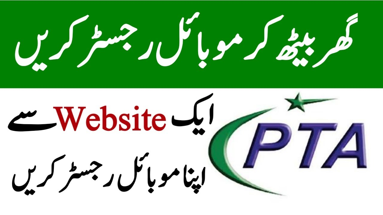 PTA Mobile Register New Method 2020 | Register mobile with Website 2020 | PTA New Update