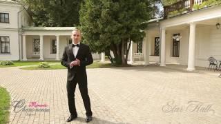 Усадьба Середниково - презентационное видео(Starhall.ru - банкетные залы для Ваших мероприятий., 2014-09-08T16:19:19.000Z)