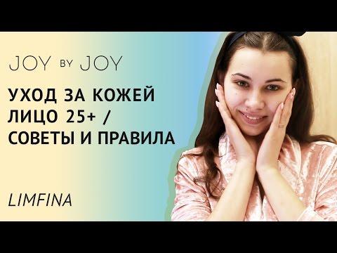УХОД за КОЖЕЙ ЛИЦО 25+ l СОВЕТЫ и ПРАВИЛА
