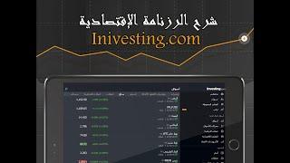 شرح الرزنامة الإقتصادية المقدمة من موقع انفستنج Investing.com screenshot 3