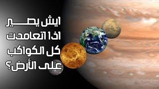 86 | ايش يصير اذا اتعامدت كل الكواكب على الأرض؟
