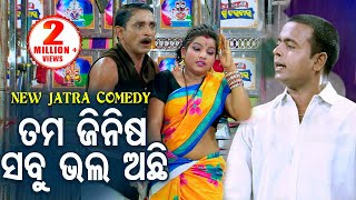 DAYA O JINA BEST COMEDY - Tama Jinisa Sabu Bhala Achhi ତମ ଜିନିଷ ସବୁ ଭଲଅଛି | DCD Odia