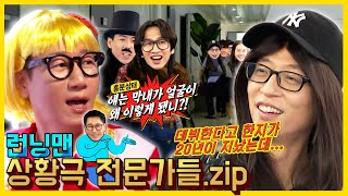 (ENG SUB) RUNNINGMAN Comedy Skit Experts.zip