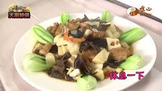 潘豊嬌-紅燒烤麩&醬爆素肉片【天廚妙供30】| WXTV唯心電視台