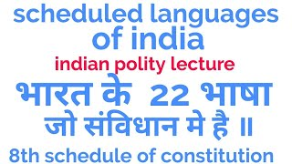 Scheduled languages of india-22 languages of constitution- polity lecture-what is classical language