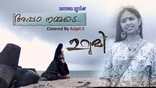 Appa Nammade Covered by Anjali   Urumi   Song