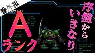 【DQM3】ドラゴンクエストモンスターズジョーカー3 序盤最強!?いきなりAランク配合!『伐採マシン!』【番外編】