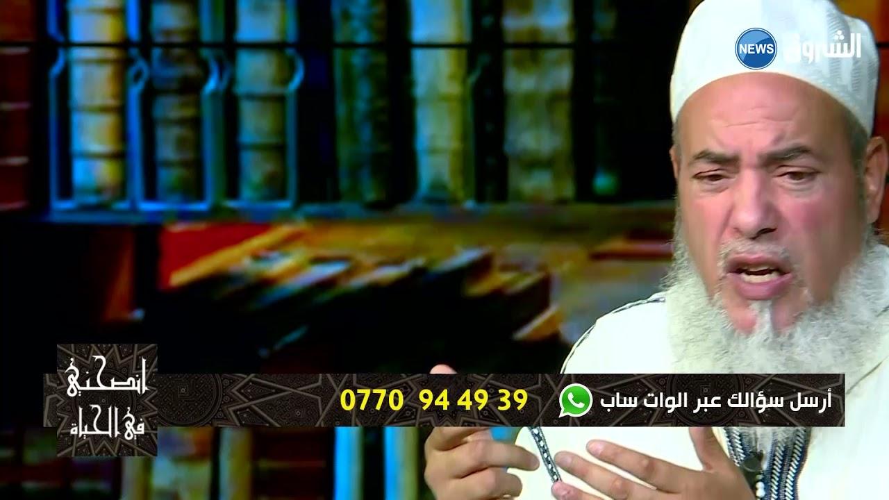 41 انصحني في الحياة مع الشيخ شمس الدين الجزائري |  العدد