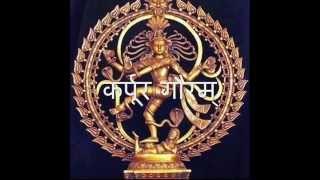 Karpoora Gauram Sholk Shiv stuti By- L N SONI