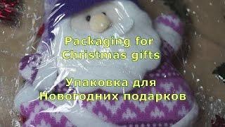Packaging for Christmas gifts/Упаковка для Новогодних подарков/ Совместное видео ЭХ ЁЖики(, 2015-11-20T07:05:19.000Z)