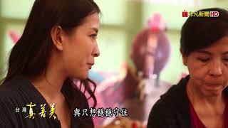 """2018.06.03【台灣真善美】守護父親的""""玩具王國"""""""