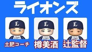 ぜひチャンネル登録おねがいします^^ 【ネタ検証】 6月27日の西武ドーム...