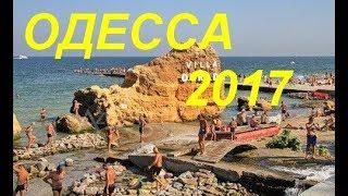 ОДЕССА 2016(Одесса 2016 Подробнее о пляжах Одессе: http://project61833.tilda.ws/page203668.html Где отдохнуть в Украине летом? Конечно, в..., 2016-07-02T16:57:23.000Z)