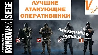 Лучшие и Худшие Оперативники Атаки в R6S Rainbow Six Siege Неожиданная Пятница