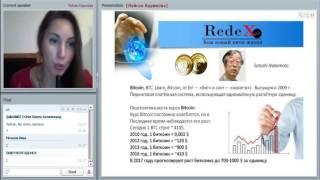 RedeX Презентация маркетига компании Спикер   лидер компании Лейсан Каримова 15