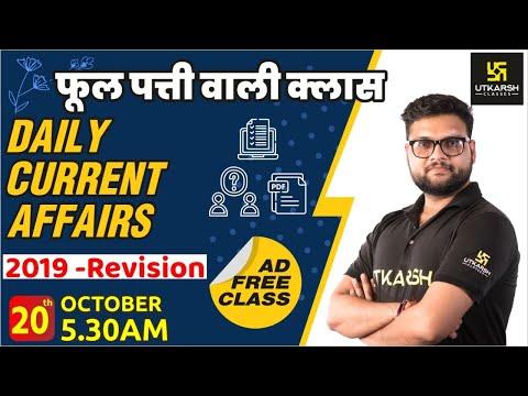 20 Oct   Daily Current Affairs Live Show #376   India & World   Hindi & English   Kumar Gaurav Sir  