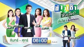 Live : ข่าวเช้าหัวเขียว | 14 ก.พ. 63