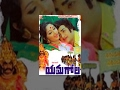 Yamagola Telugu Full Movie N T Rama Rao Jayapradha mp3
