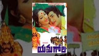 Yamagola | Telugu Full Movie | N.T. Rama Rao, Jayapradha