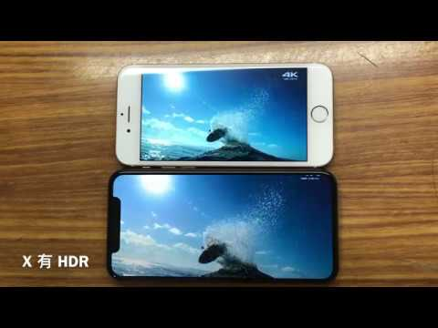 IPhone X 支援 YouTube HDR 高動態範圍影片了