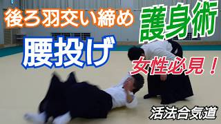 Aikidoで護身術「後ろ羽交い絞め腰投げ」大阪道場 活法合気道 thumbnail