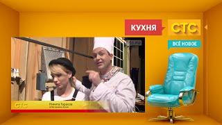 «Кухня»: как снималась финальная серия 4-го сезона